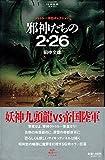 邪神たちの2・26 (学研ホラーノベルズ―クトゥルー神話セレクション)