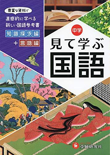 増進堂・受験研究社『自由自在 中学 見て学ぶ国語』