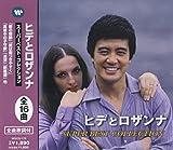 ヒデとロザンナ ベスト WQCQ-179