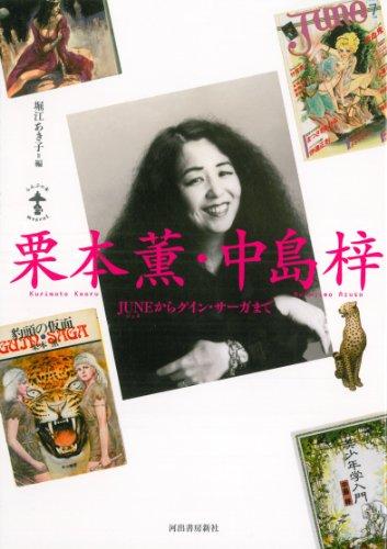 栗本薫・中島梓---JUNEからグイン・サーガまで (らんぷの本/マスコット)の詳細を見る