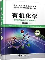 有机化学(第二版)(李小瑞)
