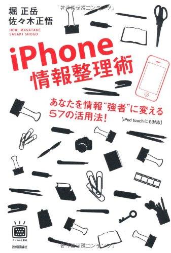 iPhone情報整理術 ~あなたを情報''強者''に変える57の活用法!(デジタル仕事術シリーズ)の詳細を見る