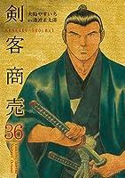 剣客商売 コミック 1-36巻セット [コミック] 大島 やすいち; 池波 正太郎