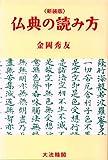 仏典の読み方