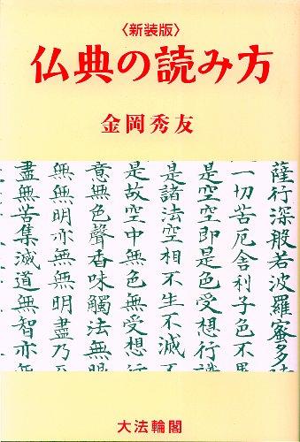 仏典の読み方の詳細を見る