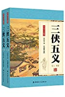Three Heroes and Five Gallants (Two Volumes) (Selected by Shan Tianfang)
