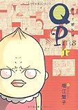 QPing / 堀江 蟹子 のシリーズ情報を見る