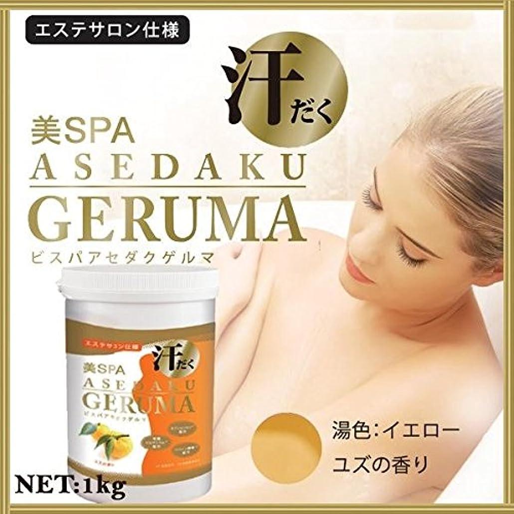 ほとんどの場合スーツケース付けるゲルマニウム入浴料 美SPA ASEDAKU GERUMA YUZU(ゆず) ボトル 1kg