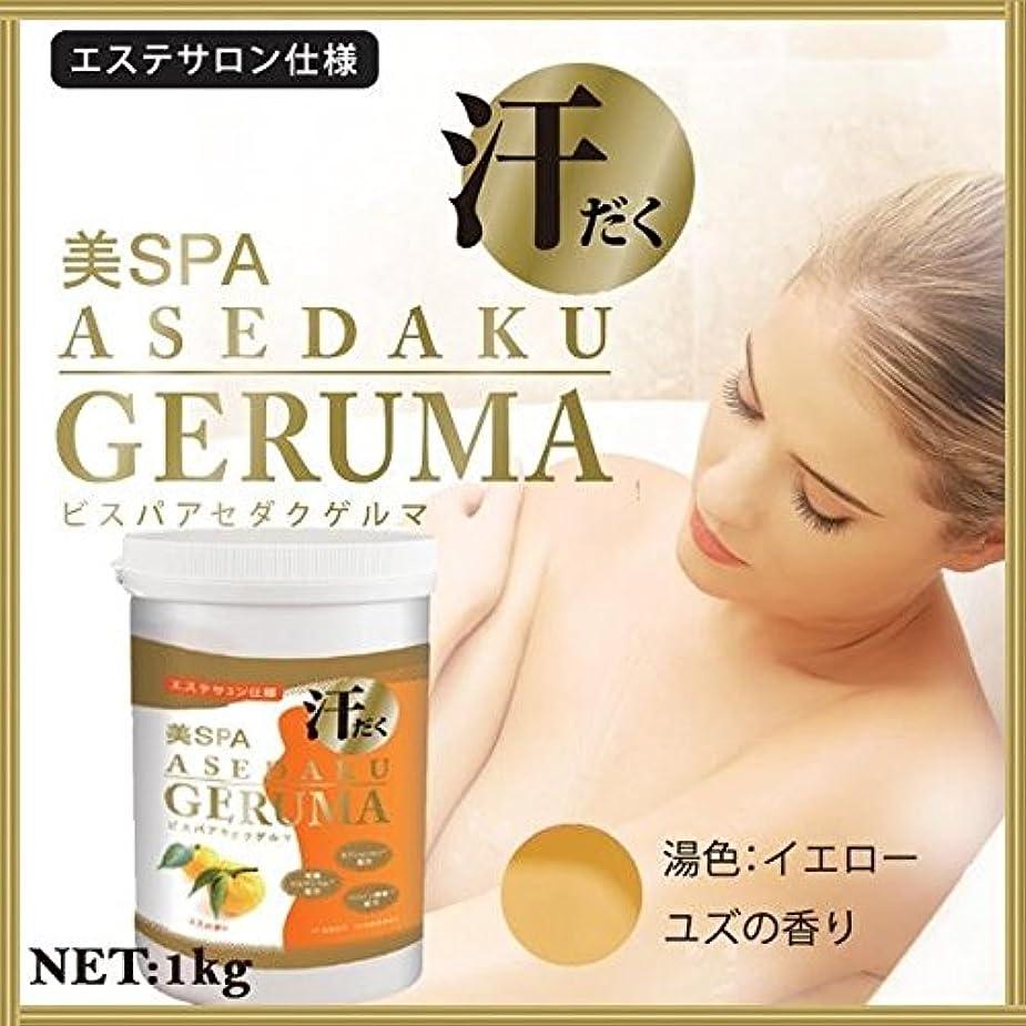 グロー聴衆建てるゲルマニウム入浴料 美SPA ASEDAKU GERUMA YUZU(ゆず) ボトル 1kg