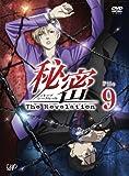 秘密(トップ・シークレット)~The Revelation~ File 9[DVD]