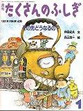 月刊たくさんのふしぎ 1997年01月号 その先どうなるの?