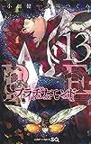 プラチナエンド 13 (ジャンプコミックス)