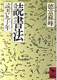 読書法―読書九十年 (講談社学術文庫 534)