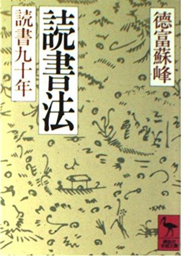 読書法―読書九十年 (講談社学術文庫 534)の詳細を見る