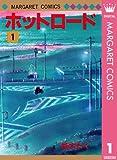 ホットロード 1 (マーガレットコミックスDIGITAL)