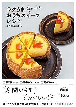 [まんまるkitchen]の材料3つから簡単! ラクうまおうちスイーツレシピ