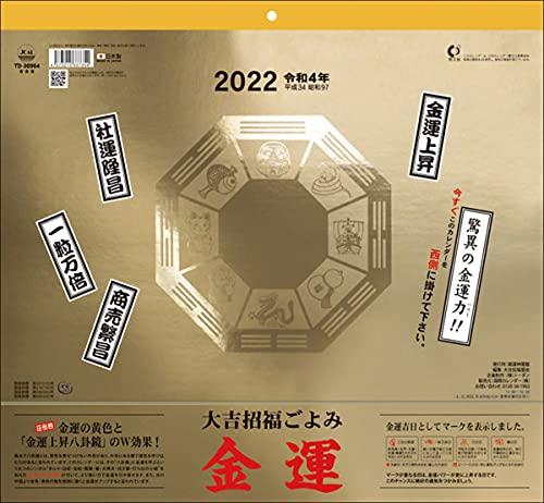 トーダン 大吉招福ごよみ・金運 2022年 カレンダー 壁掛け CL22-663