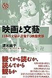 映画と文藝;日本の文豪が表象する映像世界 (えろこれ)