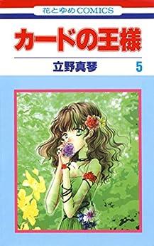 [立野真琴]のカードの王様 5 (花とゆめコミックス)