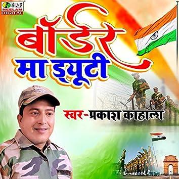 Border ma duty (pahari)