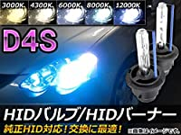AP HIDバルブ/HIDバーナー 純正交換用 D4S 35W 12000K AP-HIDD4S-12000 入数:1セット(2個)