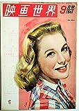 映画世界 1948/9月号 表紙 ジューン・アリスン