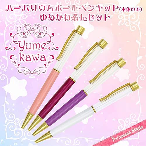 ハーバリウムボールペン 本体 4本セット (ゆめかわ系4色セット)