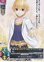 Lycee OVERTURE(リセオーバーチュア)第4弾「Ver.Fate/Grand Order2.0」  紅顔の美少年  アーチャー/子ギル