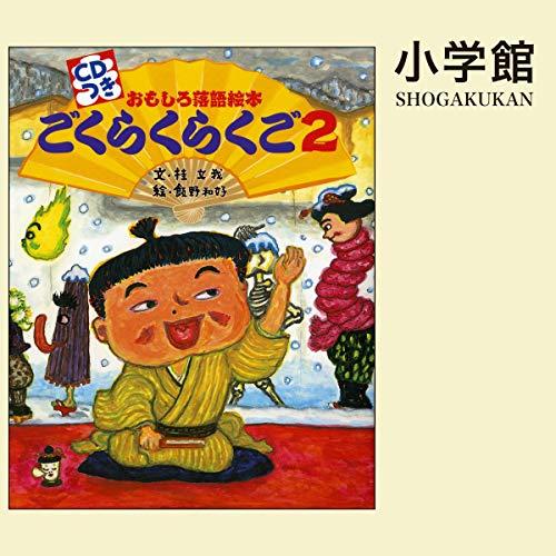 『おもしろ落語絵本 ごくらくらくご 2』のカバーアート