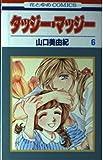 タッジー・マッジー (6) (花とゆめCOMICS (1373))