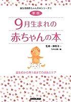 新版 9月生まれの赤ちゃんの本 誕生前から満1歳までの成長とケア (誕生月別赤ちゃんの本シリーズ)