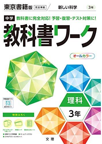 中学教科書ワーク 理科 3年 東京書籍版 (オールカラー,付録付き)
