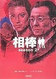 相棒season2 上 (朝日文庫)