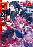 榮国物語 春華とりかえ抄 2 (2) (プリンセスコミックス)