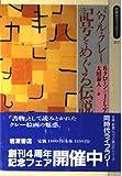パウル・クレー 記号をめぐる伝説 (同時代ライブラリー)