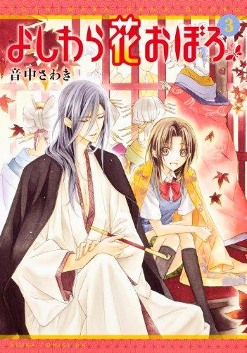よしわら花おぼろ 第3巻 (あすかコミックスDX)