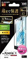 エレコム Xperia X Compact フィルム SO-02J フルカバーフィルム フレーム付 光沢 ブラック PM-SOXCFLFGRBK