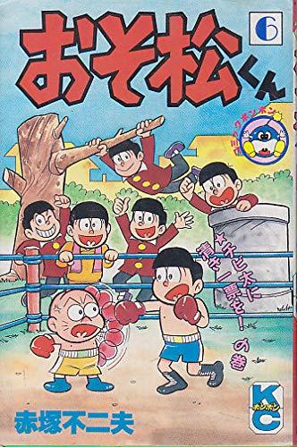 おそ松くん 6 (コミックボンボン) - 赤塚 不二夫