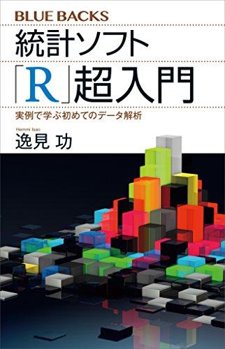 [逸見功]の統計ソフト「R」超入門 実例で学ぶ初めてのデータ解析 (ブルーバックス)