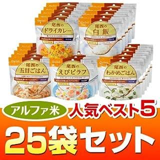 【5年長期保存】アルファ米人気ベスト5 25袋セット(わかめごはん・えびピラフ・五目ごはん・白飯・ドライカレー 各5袋)