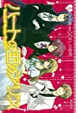 ハートの国のアリス 5 (マッグガーデンコミック avarusシリーズ)