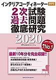 インテリアコーディネーター2次試験 過去問題徹底研究2020 (徹底研究シリーズ)