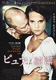 ピュア 純潔[DVD]