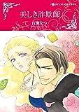 美しき詐欺師 (ハーレクインコミックス・キララ)