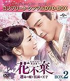花不棄〈カフキ〉-運命の姫と仮面の王子- BOX2<コンプリート・シンプルDVD-B...[DVD]