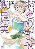 おとりよせ王子 飯田好実 新装版 (4) (ゼノンコミックスDX)