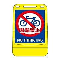緑十字 サインスタンドBPS 駐輪禁止 片面表示 680×450mm 334015