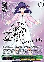 """ヴァイスシュヴァルツ 劇場版 Fate/stay night Heaven's Feel Vol.2 """"spring song""""桜 SEC 箔押しサイン 下屋則子 FS/S77-017SEC キャラクター マスター 愛 緑"""