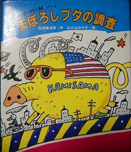 まぼろしブタの調査―<社会科>Kノート (1983年) (サンリードおはなし文庫)の詳細を見る