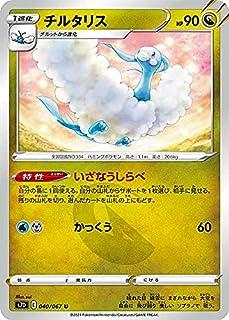 ポケモンカードゲーム S7D 040/067 チルタリス 竜 (U アンコモン) 拡張パック 摩天パーフェクト